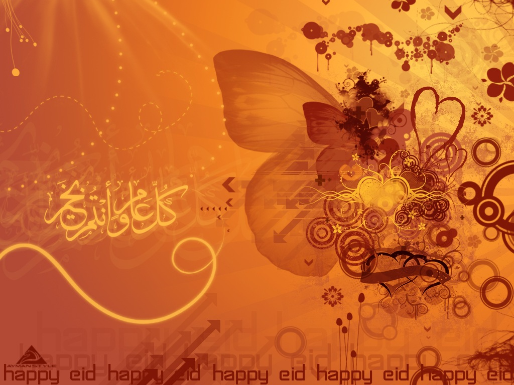 A very happy Eid 2013 or Eid Mubarak!